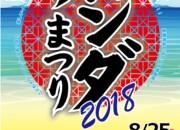 ホンダまつり2018ポスター2